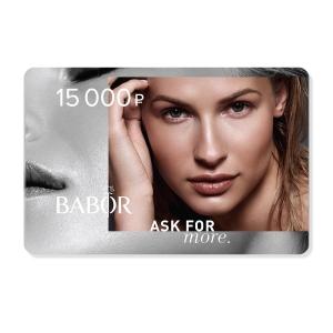 Подарочная карта BABOR 15000 рублей