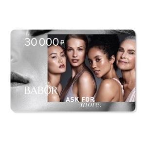 Подарочная карта BABOR 30000 рублей